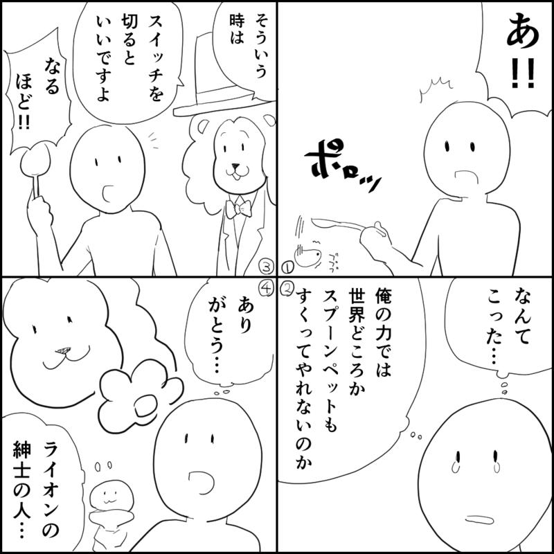 f:id:oumagatetsu:20141225004919p:plain