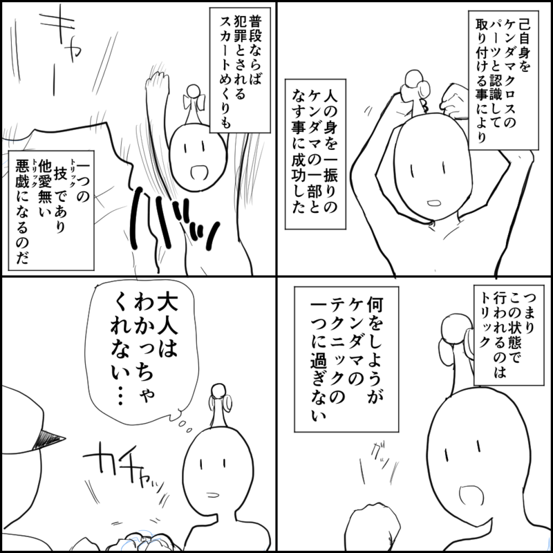 f:id:oumagatetsu:20141227235734p:plain