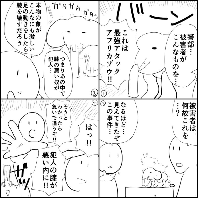 f:id:oumagatetsu:20141228000720p:plain