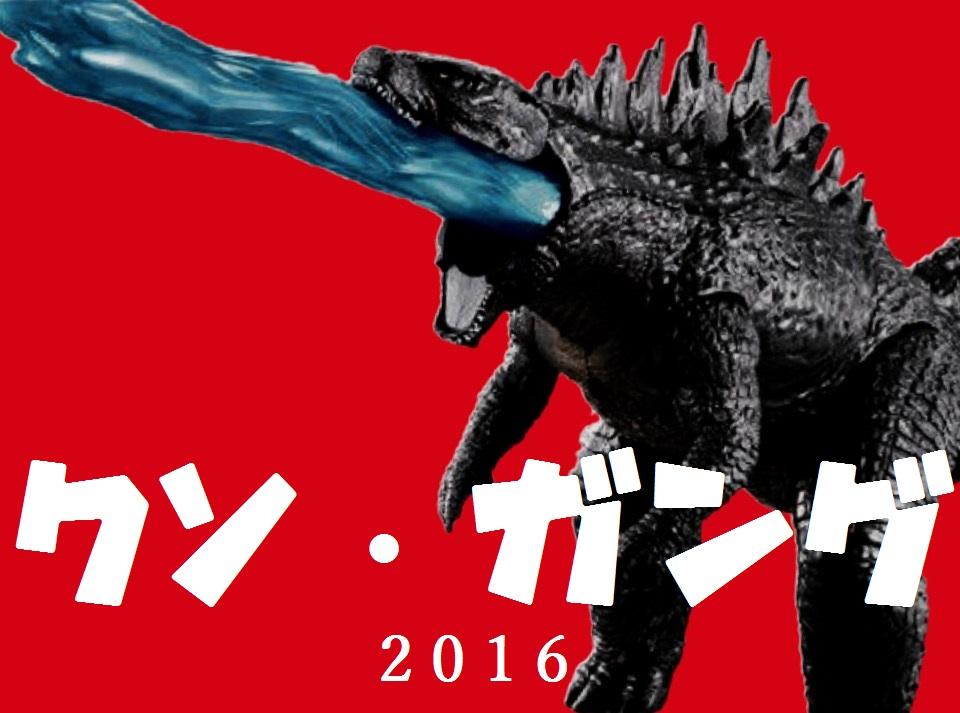 f:id:oumagatetsu:20161230201148j:plain