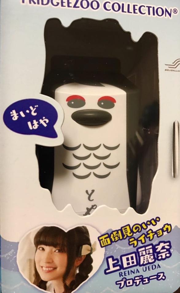 f:id:oumagatetsu:20170105014243j:plain