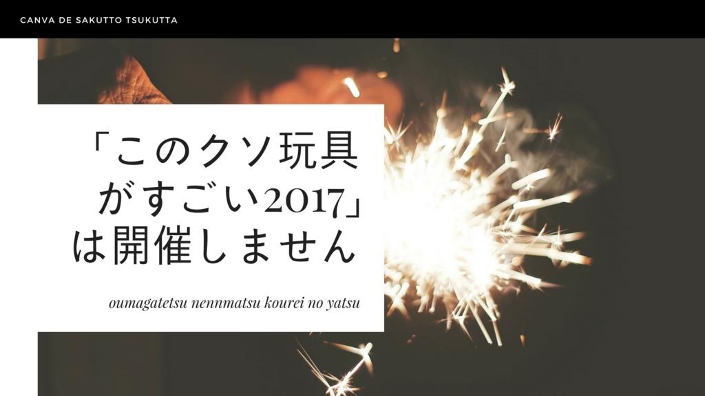 f:id:oumagatetsu:20171231231812j:plain