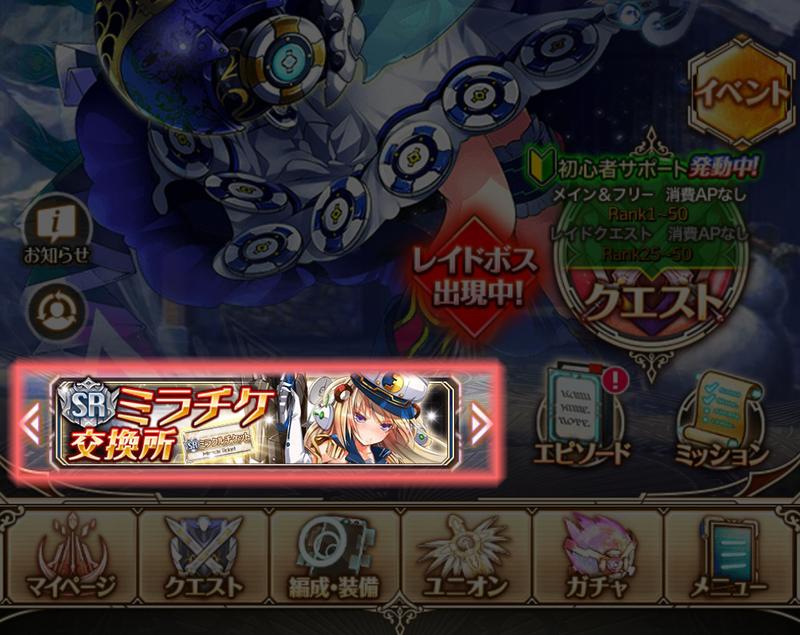 姫 攻略 神 プロジェクト