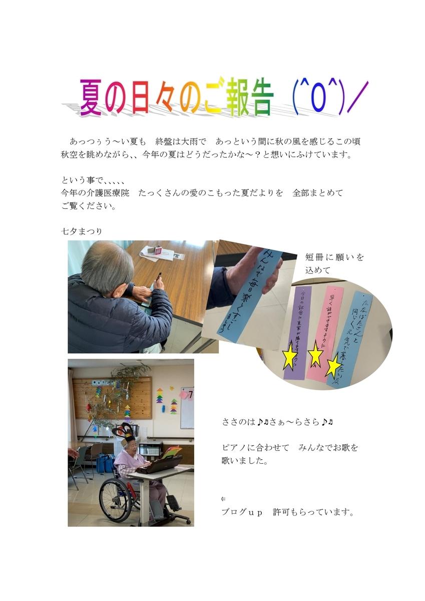 f:id:oumikango:20210917093552j:plain