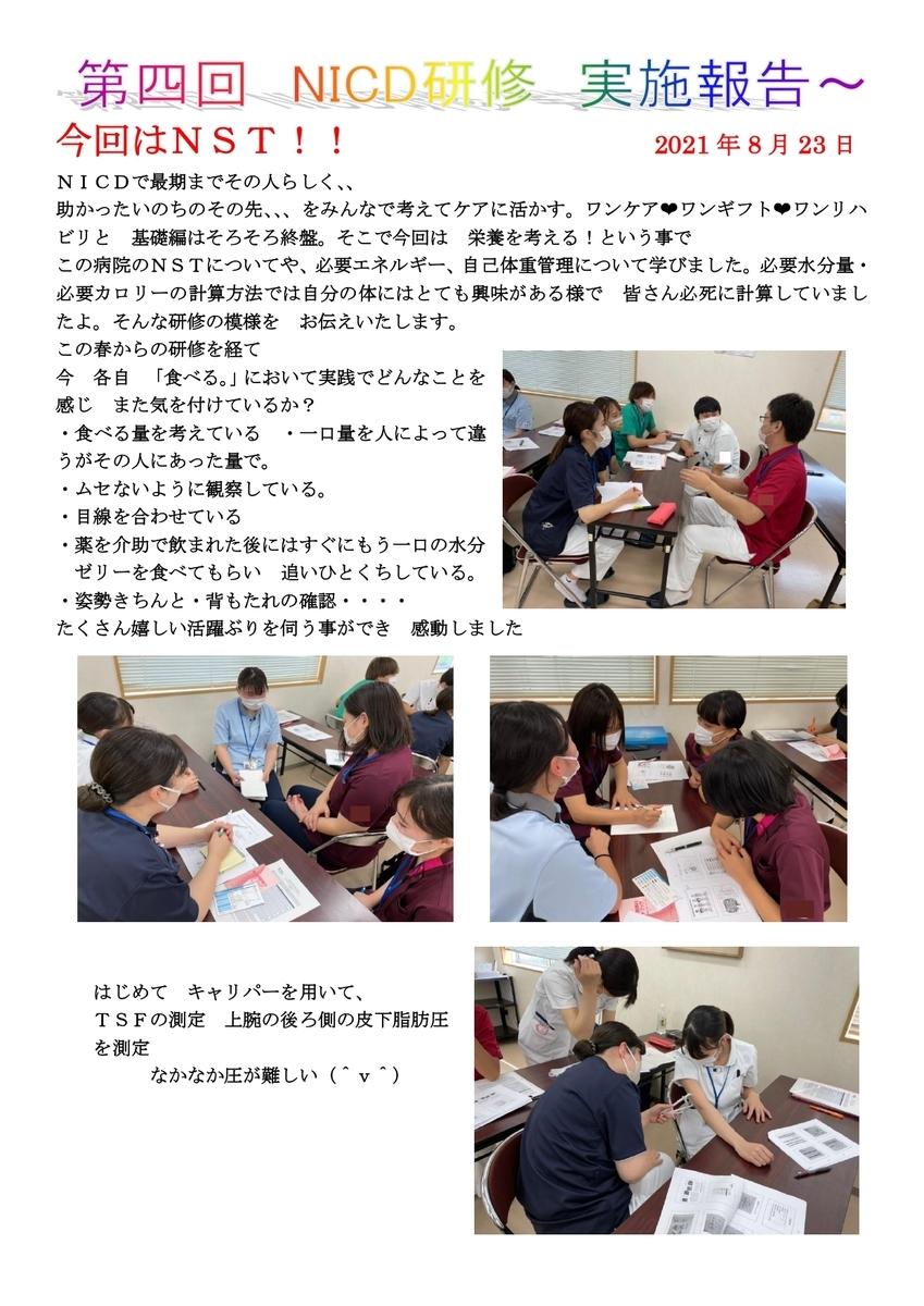 f:id:oumikango:20211005163517j:plain
