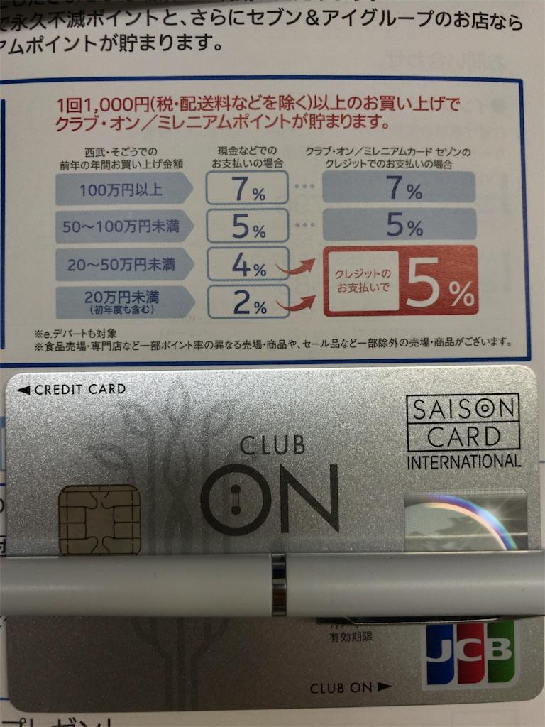 Cs カード は セブン と