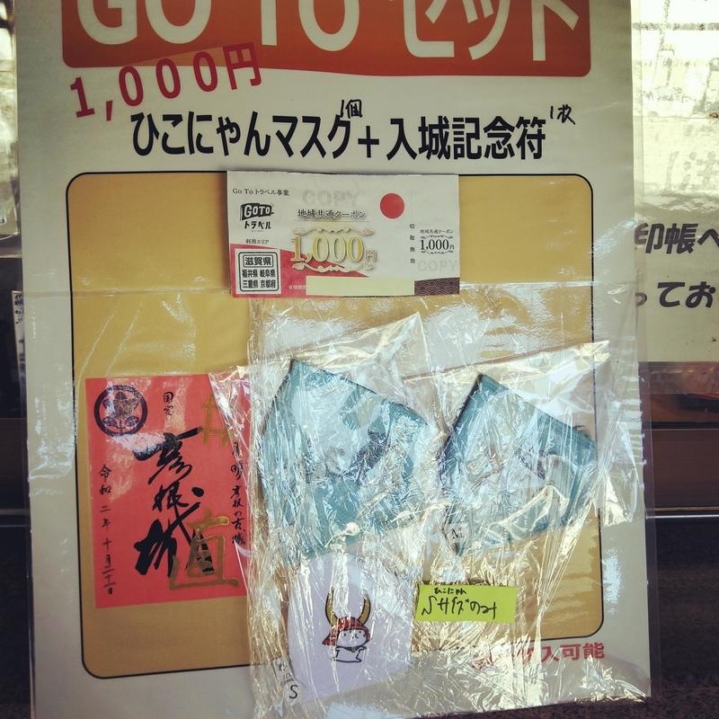 彦根城の入城券が販売されている彦根城管理事務所で販売されている御城印