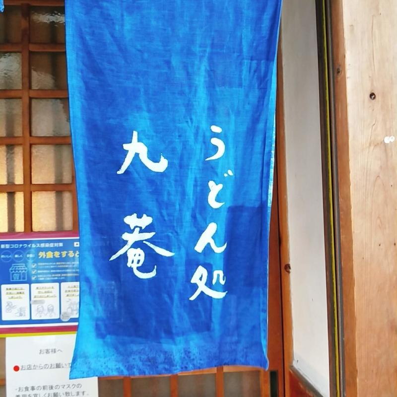 上野市駅前にある九菴という名前のうどん屋の暖簾
