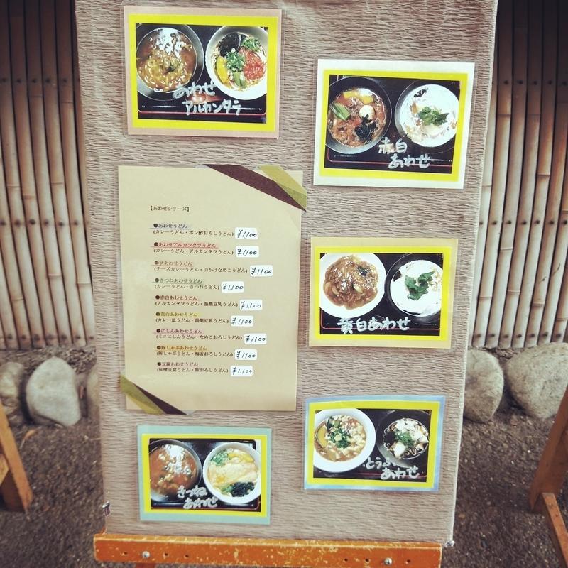 上野市駅前にある九菴という名前のうどん屋のあわせうどん