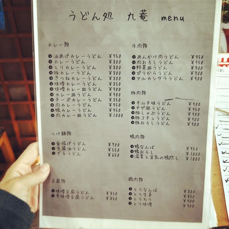上野市駅前にある九菴という名前のうどん屋のメニュー