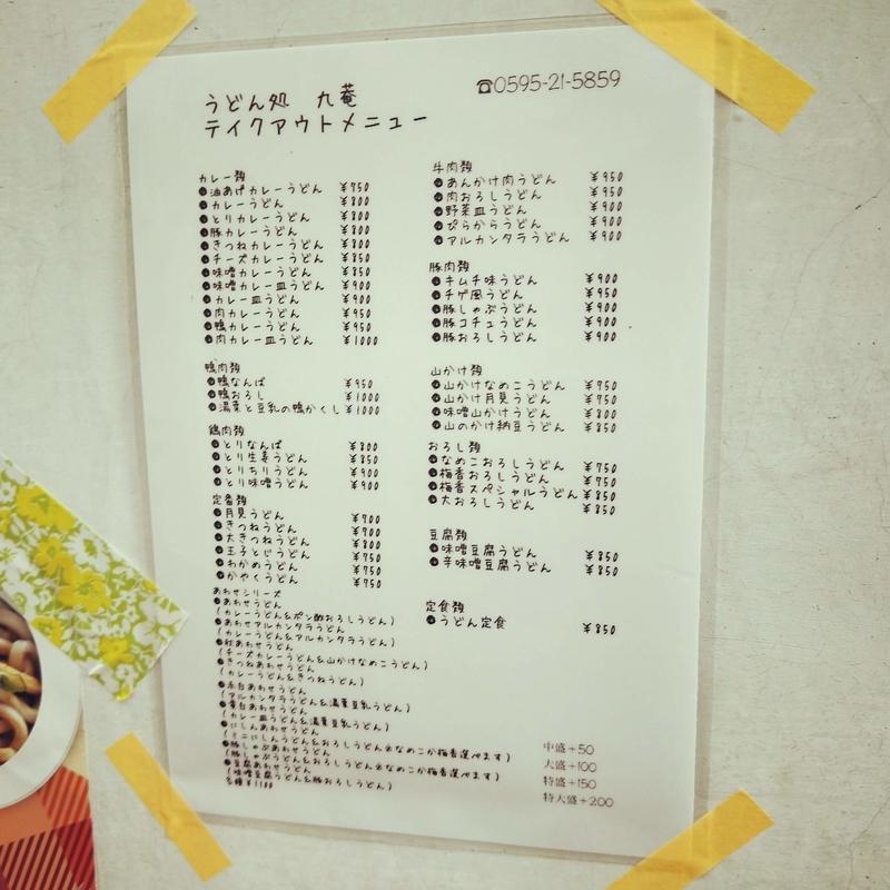 上野市駅前にある九菴という名前のうどん屋のテイクアウトのメニュー