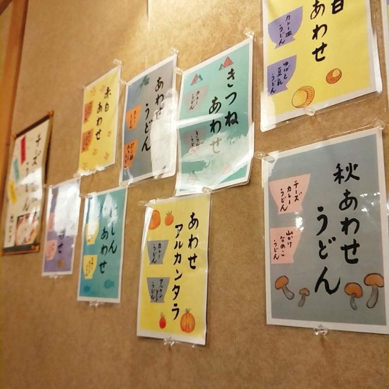 上野市駅前にある九菴という名前のうどん屋の内装