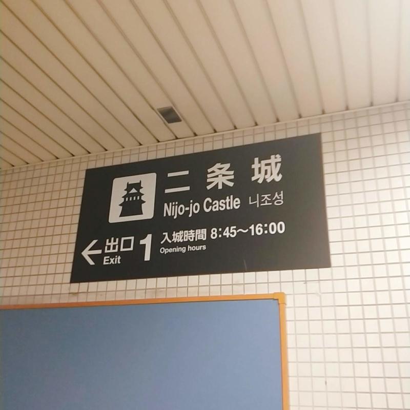 二条城駅の駅名表示