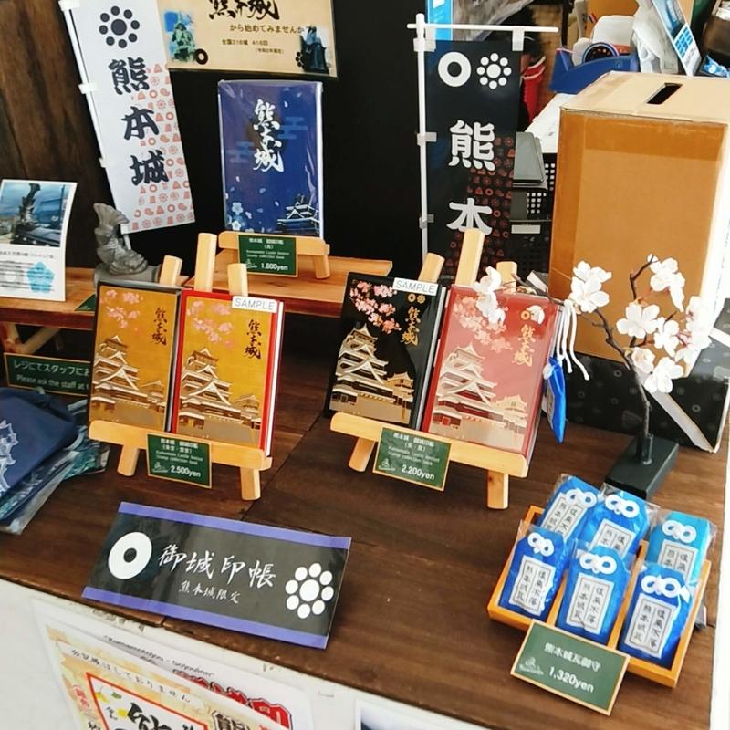 熊本城の御城印帳