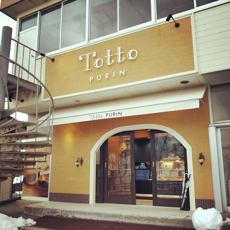 鳥取砂丘の近くにあるTotto PURINという砂プリンを販売しているお店の正面からの外観