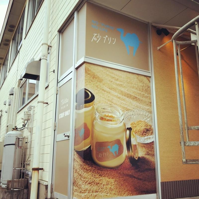 鳥取砂丘の近くにあるTotto PURINという砂プリンを販売しているお店の外観