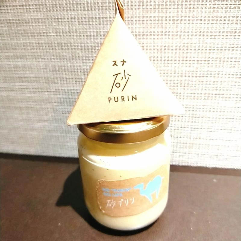 鳥取砂丘の近くにあるTotto PURINという砂プリンを販売しているお店の砂プリン