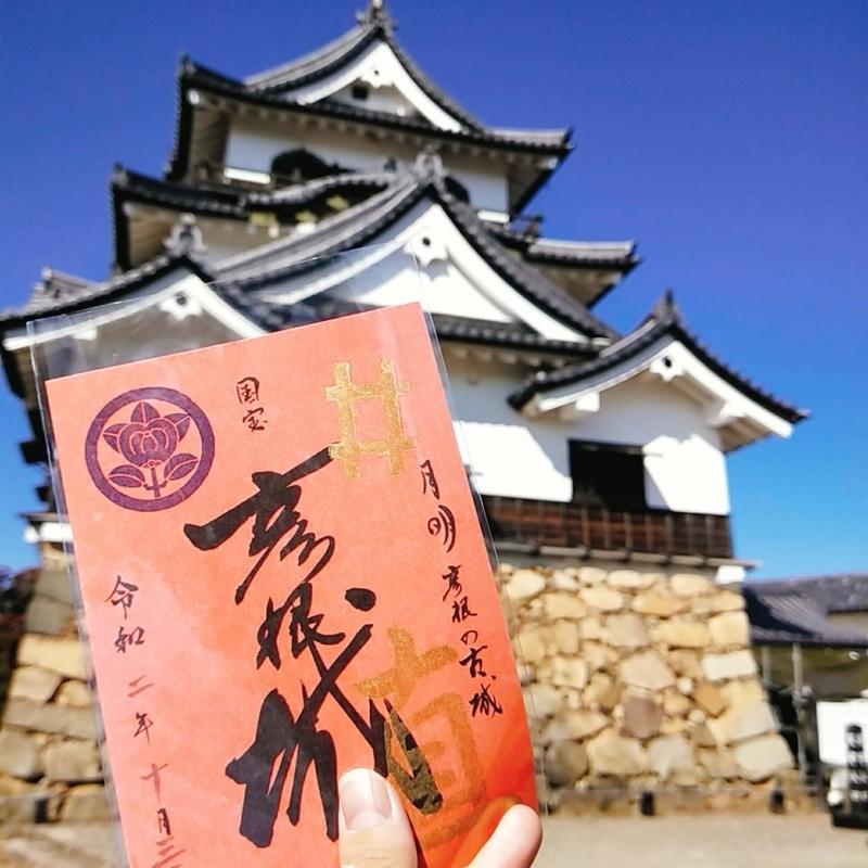 天気の良い日の彦根城と御城印のツーショット