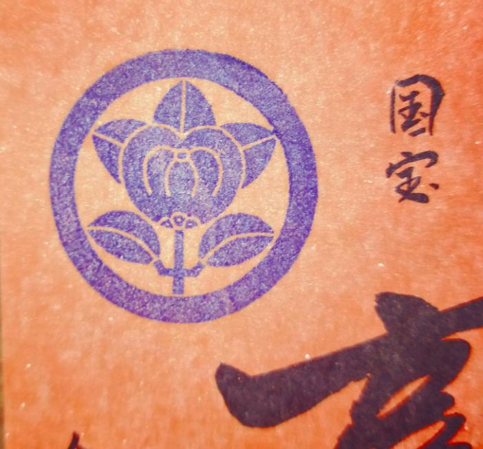 彦根城の御城印