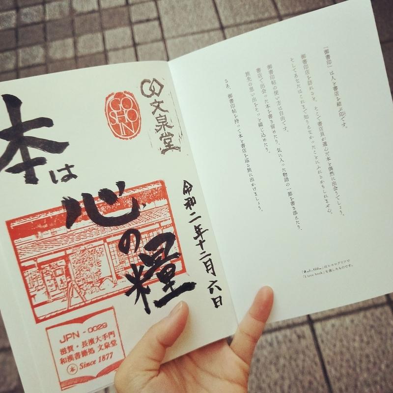 滋賀県長浜市の書店である文泉堂でもらえる御書印