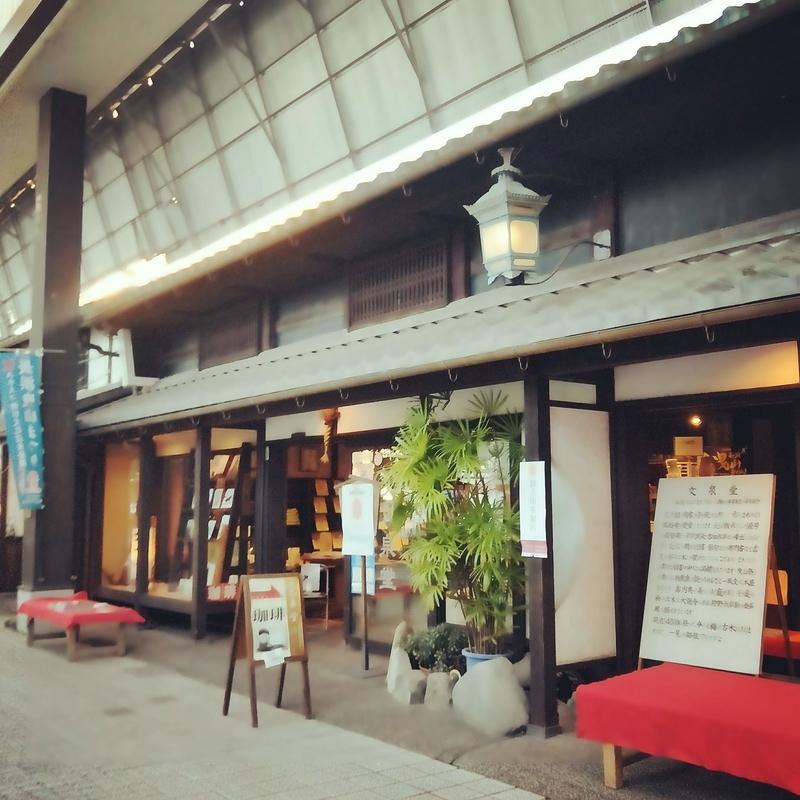 滋賀県長浜市の書店である文泉堂の外観