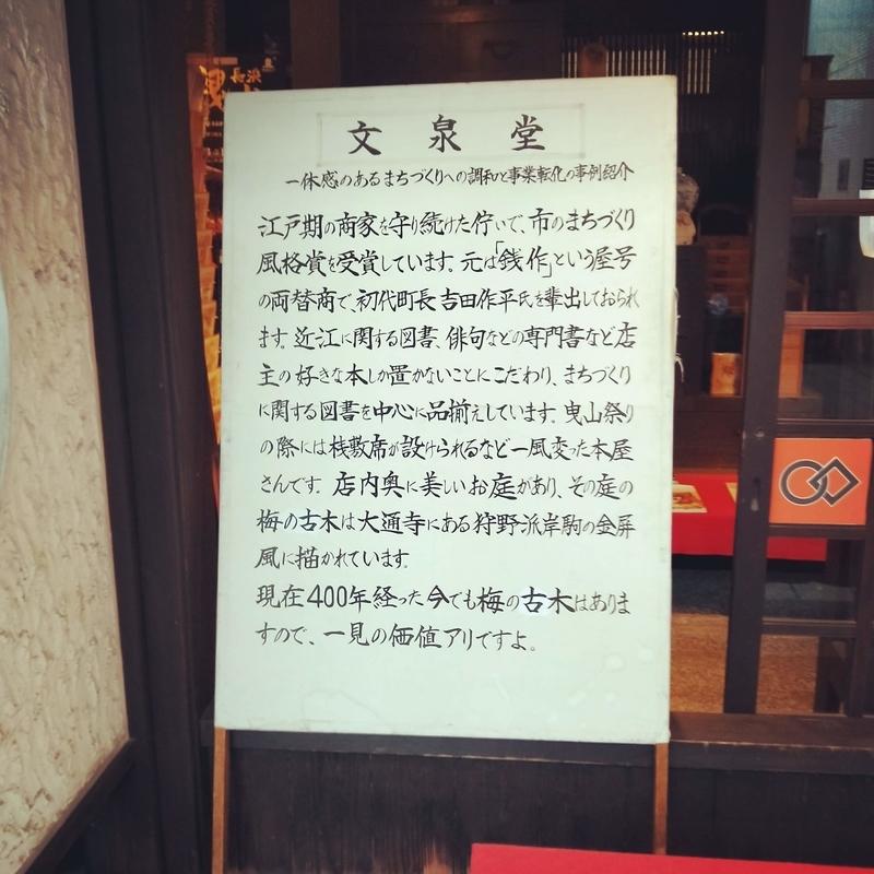 滋賀県長浜市の書店である文泉堂の歴史を記した看板