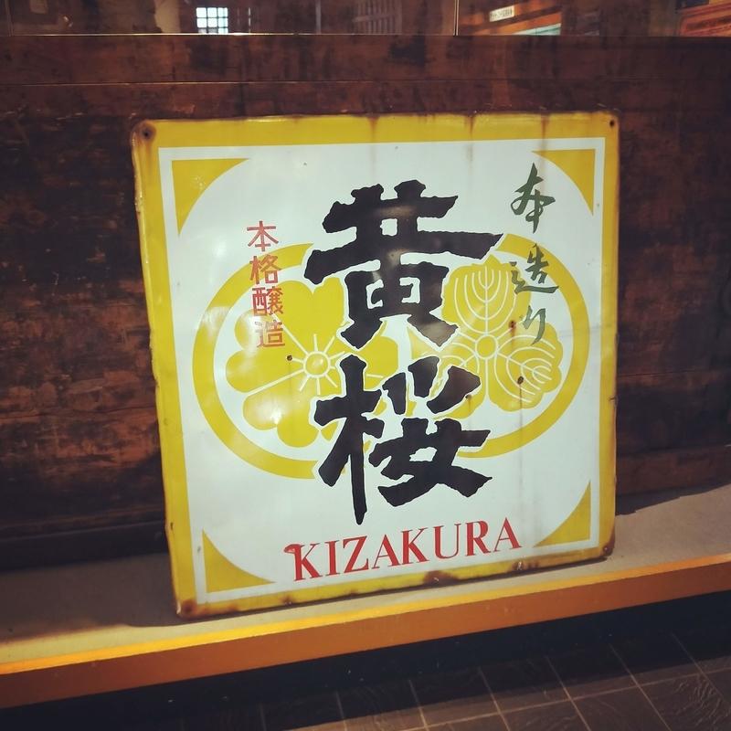 黄桜の看板