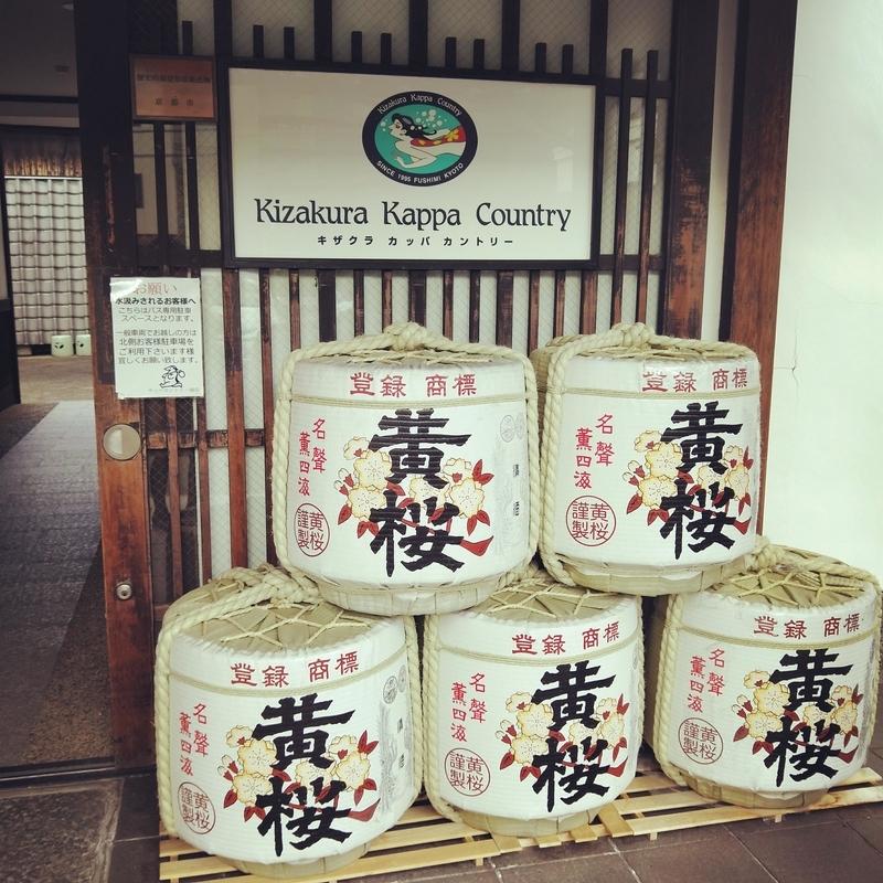 黄桜の酒樽