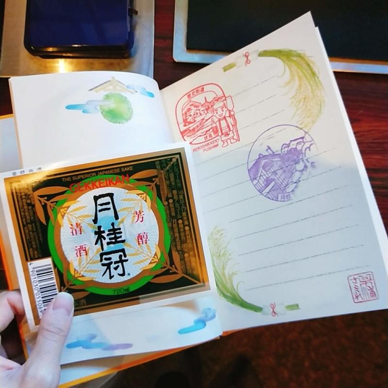 月桂冠の記念スタンプを御酒印帳に押印し、御酒印とともに撮った記念写真