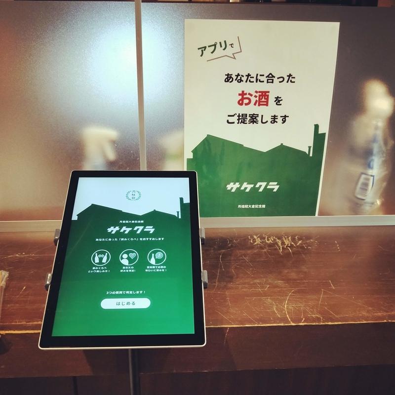 月桂冠の売店に設置されていた自分にぴったりなお酒を診断するためのアプリ
