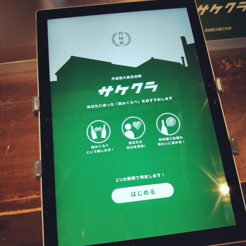 月桂冠の売店に設置されていた自分にぴったりなお酒を診断するためのアプリの画面
