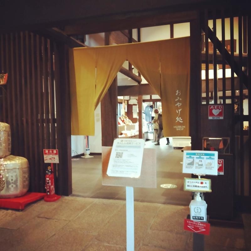 月桂冠の売店の入り口
