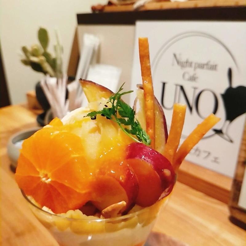 滋賀県草津市にある夜パフェ&カフェウノで注文したお芋とみかんのカフェ