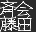 IDを漢字で記す