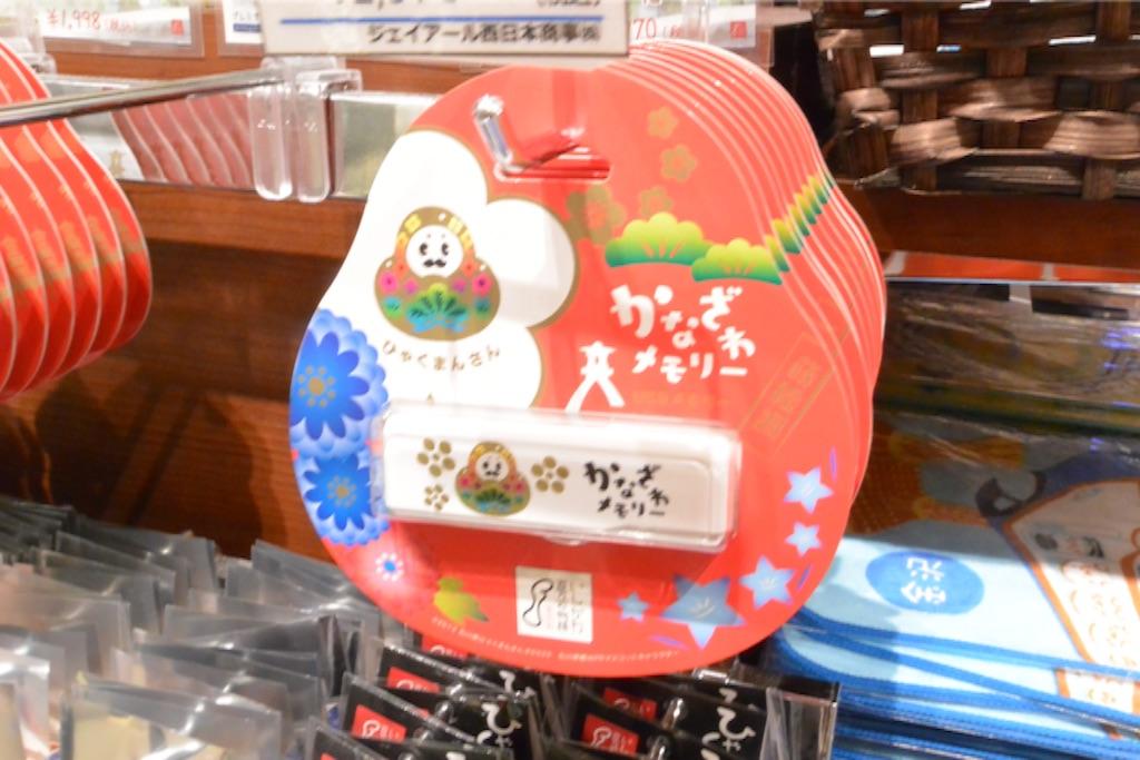 f:id:outdoor-kanazawa:20150801231453j:image