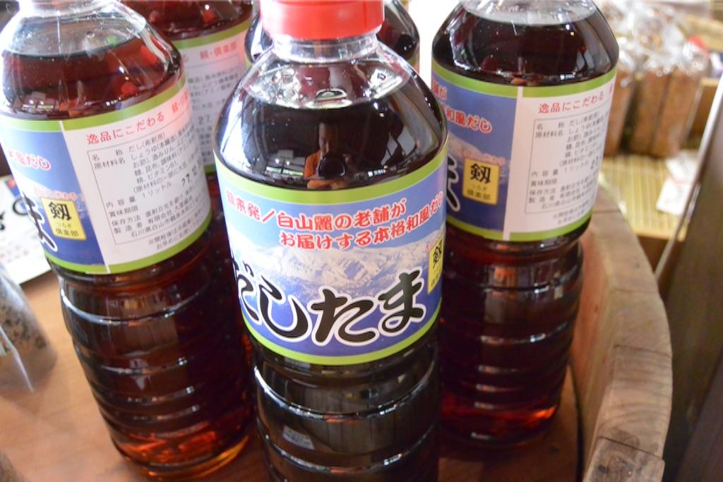 f:id:outdoor-kanazawa:20150814020522j:image