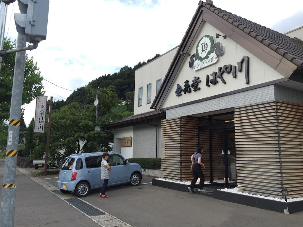 f:id:outdoor-kanazawa:20150814175919j:image