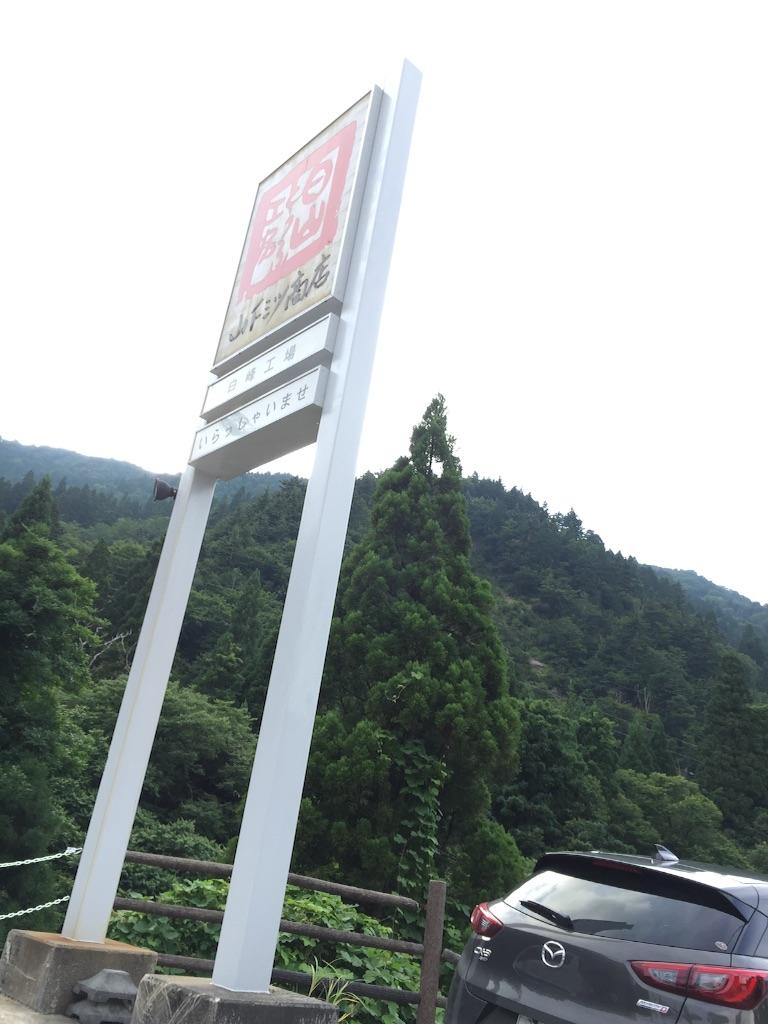 f:id:outdoor-kanazawa:20150815004009j:image