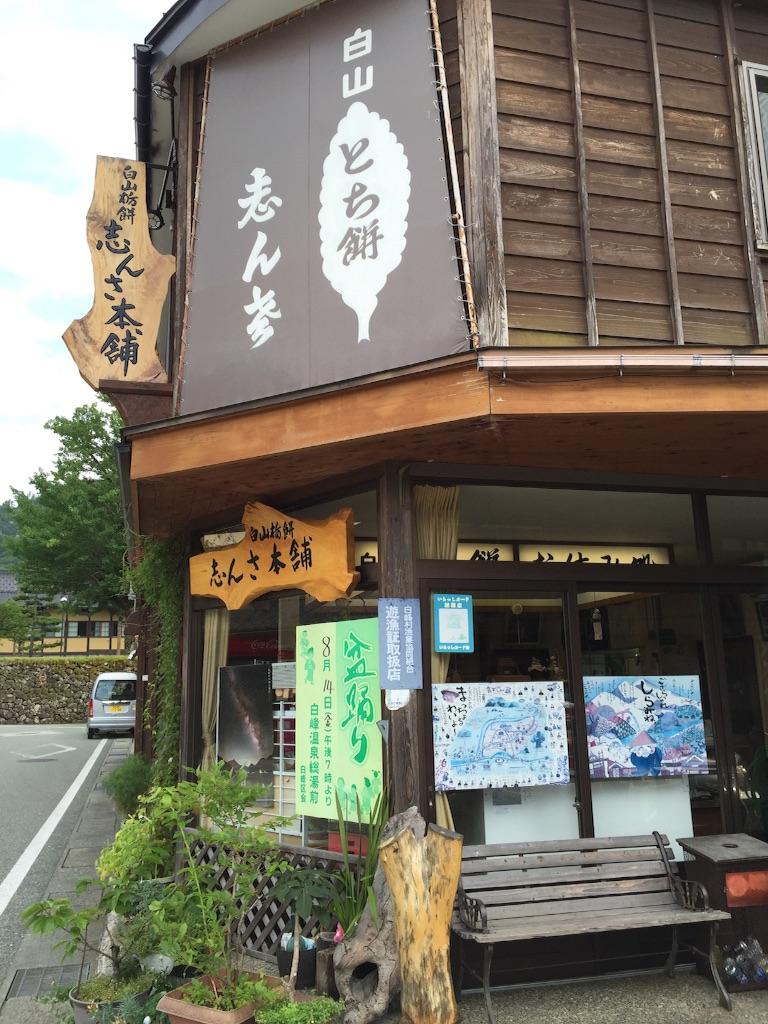 f:id:outdoor-kanazawa:20150815011655j:image