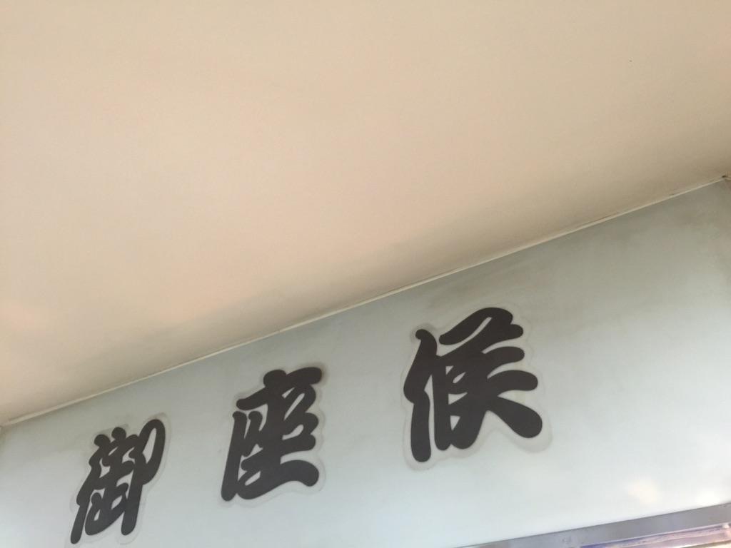 f:id:outdoor-kanazawa:20150825113109j:image