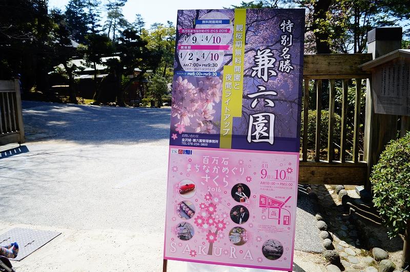 f:id:outdoor-kanazawa:20160403090730j:plain