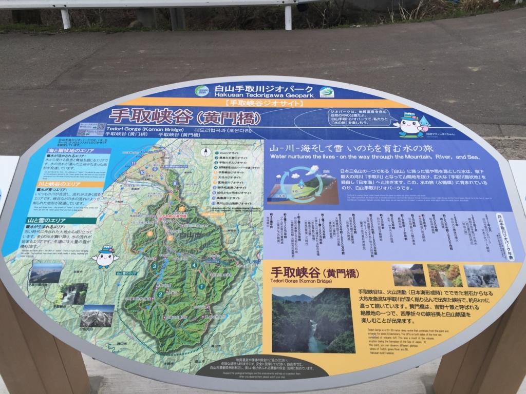 f:id:outdoor-kanazawa:20160522101641j:plain