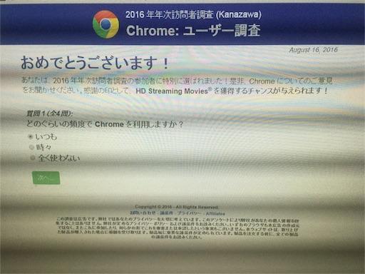 f:id:outdoor-kanazawa:20160816233223j:image