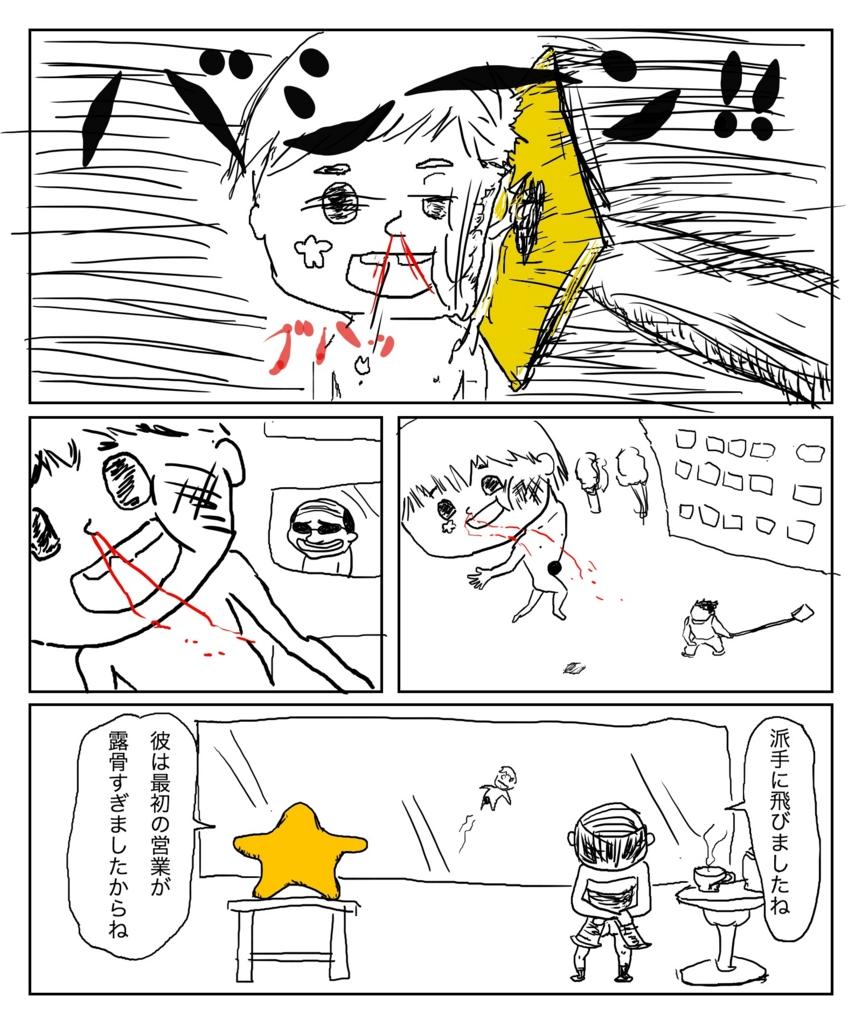 f:id:outdoor-kanazawa:20170411151923j:plain