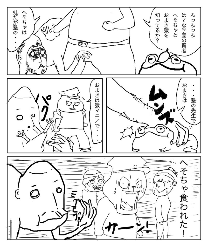 f:id:outdoor-kanazawa:20170415003116j:plain