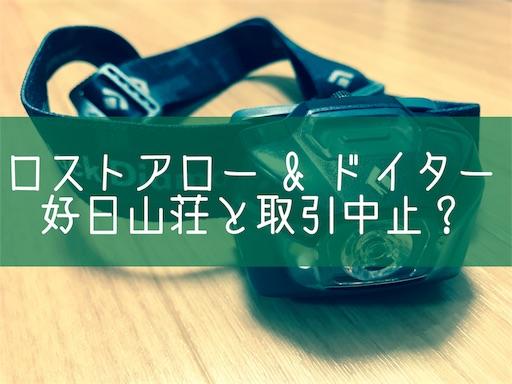 f:id:outdoor-kanazawa:20170520215520j:image