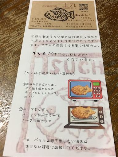 f:id:outdoor-kanazawa:20170616174014j:image