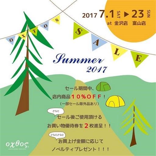 f:id:outdoor-kanazawa:20170627155834j:image