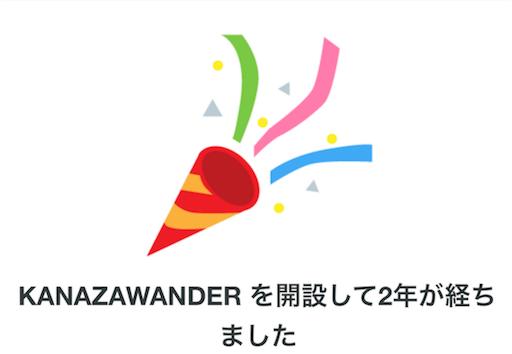 f:id:outdoor-kanazawa:20171022162508p:image