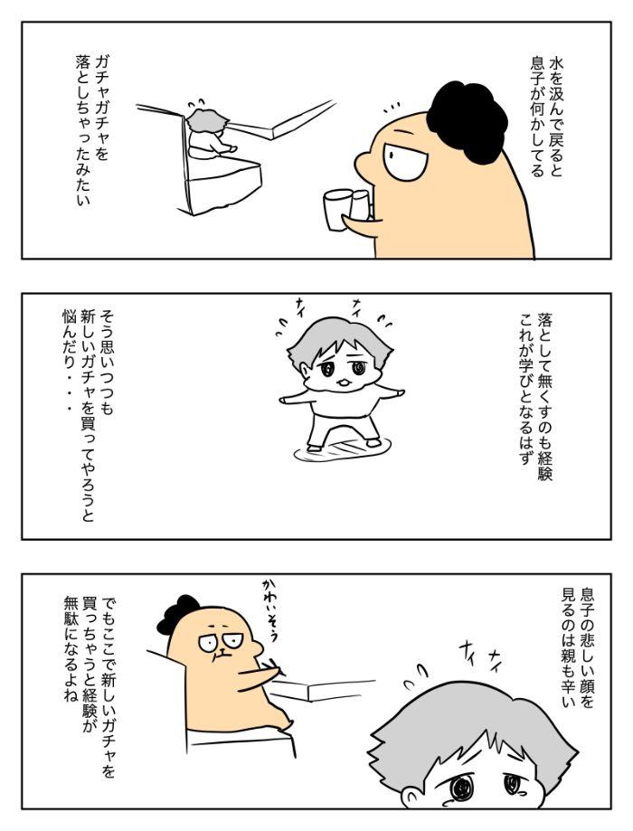 くら寿司漫画